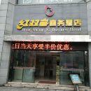 冷水江紅雙喜商務酒店