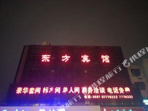 廬江東方賓館