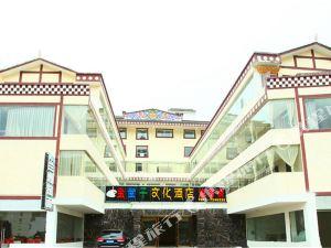 松潘金鑿子文化酒店