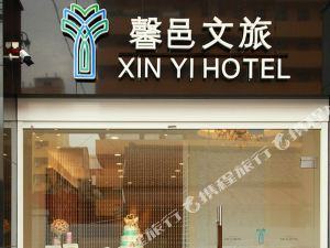 嘉義馨邑文旅(XIN YI Hotel)