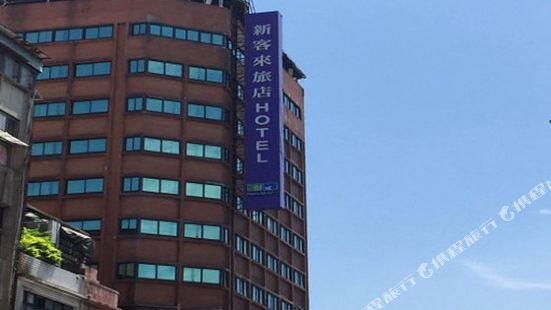 台北新客來旅店