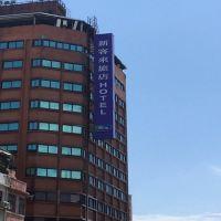 台北新客來旅店酒店預訂