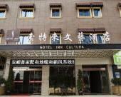 索特來文藝酒店(安順武當山路店)