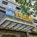 湘陰皇冠假日酒店