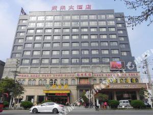 應城紫來大酒店