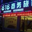 隆回818商務旅館
