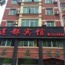 廣昌蓮都賓館