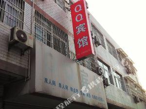 興平QQ賓館
