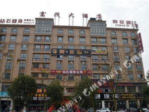 寧鄉富茂大酒店