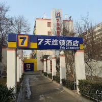 7天連鎖酒店(天津氣象台路醫科大學店)酒店預訂