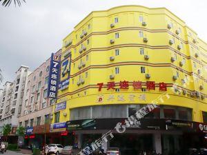 7天連鎖酒店(陽江西平路人民廣場店 )