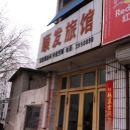 高唐順發旅館