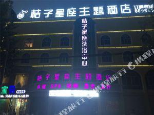 亳州桔子星座主題酒店