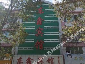 東鑫賓館(石河子十二小區店)