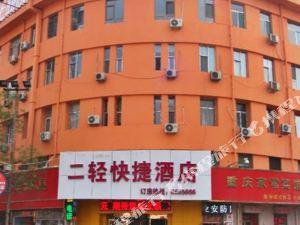 陽泉二輕快捷酒店