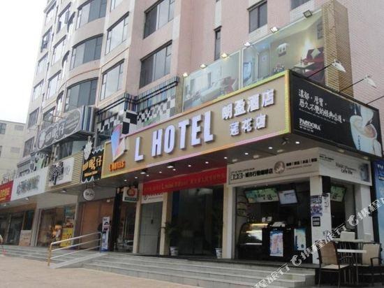 珠海L Hotel蓮花店外觀