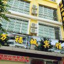 宜州萬福城商務賓館