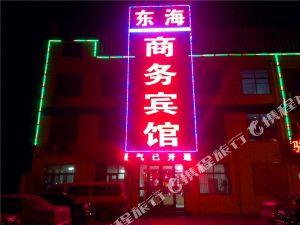 東海商務賓館(臨朐嵩山路店)