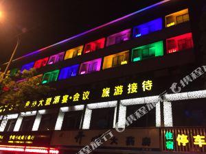 宜春人民大酒店