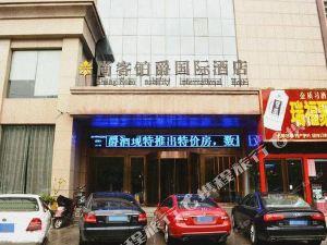 濮陽尚客鉑爵國際酒店