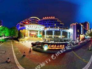 宜昌三峽東山酒店