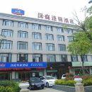 漢庭酒店(濱海店)
