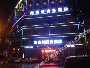 清鎮指南針商務酒店