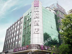 廈門大學(綠晶)和頤酒店