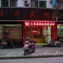 慶元文華賓館
