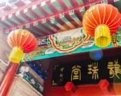 龍珠堂精品四合院酒店(北京天安門店)