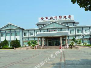 青州將軍山花園酒店