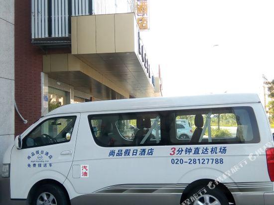 尚品假日酒店(廣州新白雲國際機場店)(S P Holiday inn)其他