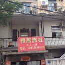 廣水雅居旅社