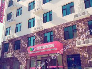 易佰連鎖旅店(曲陽匯博廣場店)