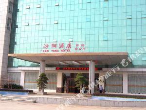 惠安汾陽酒店