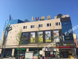 IU酒店(閬中古城景區店)