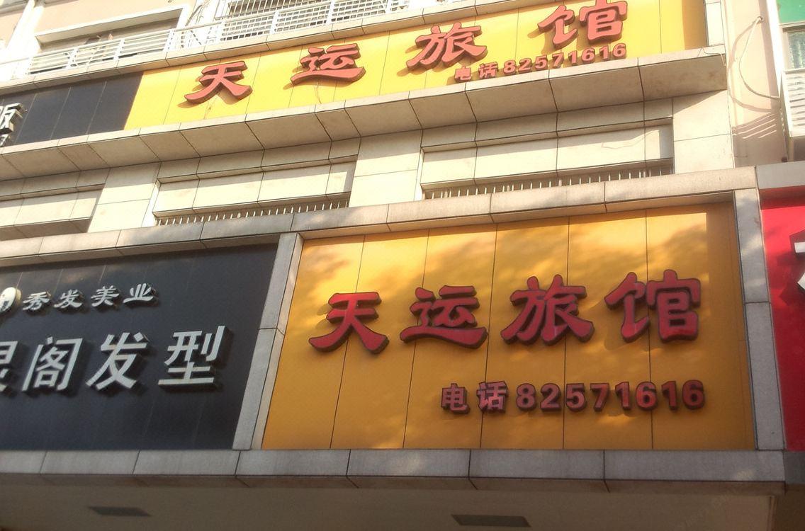 杭州天運旅館Tianyun Hostel