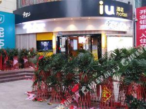 IU酒店(內江玉溪路新上城店)