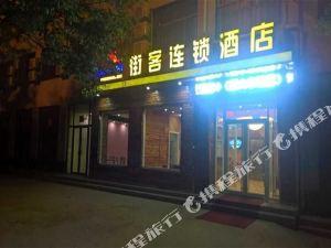 街客連鎖酒店(青州火車站店)