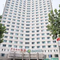 青島華僑國際飯店酒店預訂