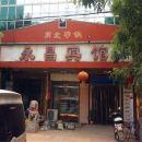 深州永昌賓館