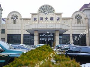 普蘭店發國大酒店
