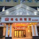 維也納酒店(應城海山店)
