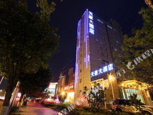 西昌天豪大酒店