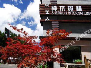 嘉義阿里山神木賓館(Alishan Shermuh International Tourist Hotel)