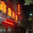 桂陽鑫泉賓館