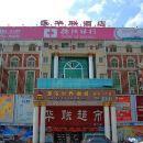 羅江華聯酒店