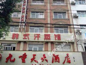 石門九重天大酒店