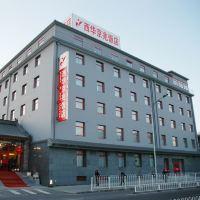 北京西華京兆飯店(天安門店)酒店預訂