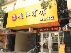 龍江賓館(河池新建路店)